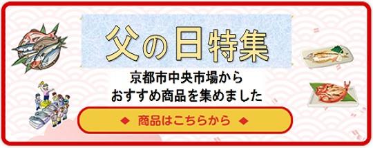 旬の商材特集 京都市中央市場イチオシの旬の商材を集めました。